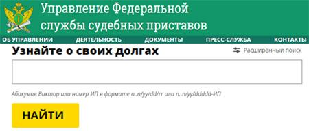 Проверка долгов в Ярославском районе